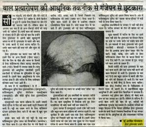 News paper & Articles 2011